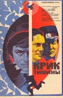 Крик тишины (1981)