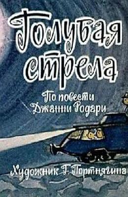 ������� ������ (1985)