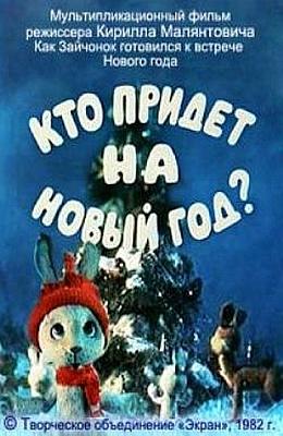 ��� ������ �� ����� ��� (1982)
