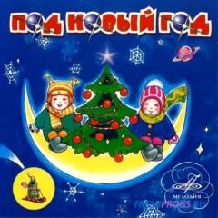 Аудио: Под Новый Год (муз. сказка) комп. Я.Френкель