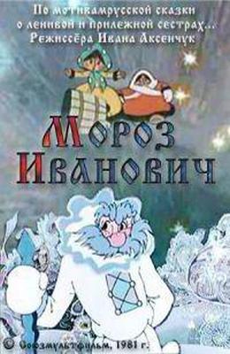 Мороз Иванович (1981)