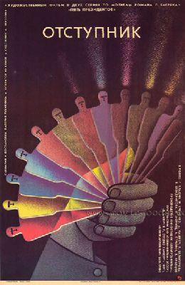 Отступник (1987)