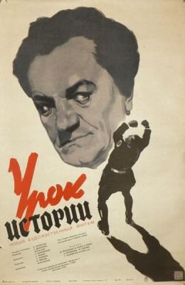 ���� ������� (1956)