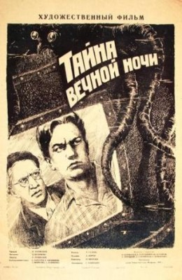 Тайна вечной ночи (1957)