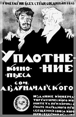 Уплотнение (1918)