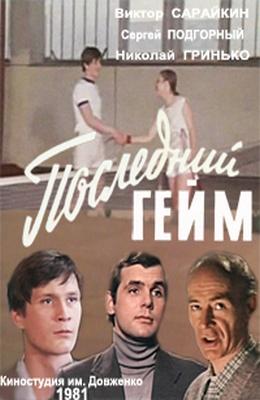 ��������� ���� (1981)