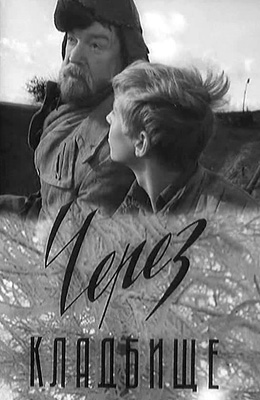����� �������� (1964)