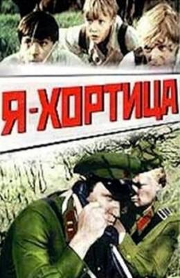 � � ������� (1981)