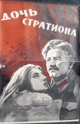 ���� ��������� (1964)