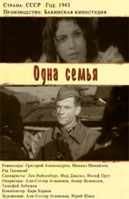Одна семья (1943)