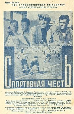 ���������� ����� (1951)