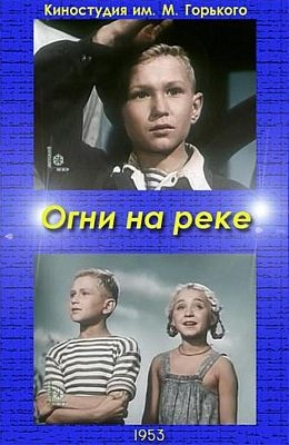 ���� �� ���� (1953)