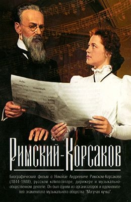 �������-�������� (1953)