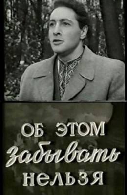 �� ���� �������� ������ (1954)