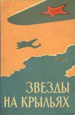 ����� �� ������� (1955)