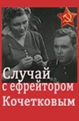 Случай с ефрейтором Кочетковым (1955)