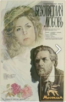 Безответная любовь (1979)