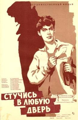 Стучись в любую дверь (1958)