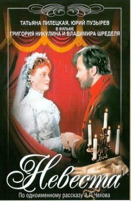 Невеста (1956)