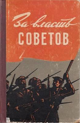 �� ������ ������� (1956)