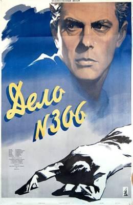 ���� � 306 (1956)