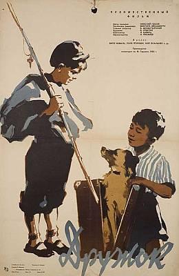 Дружок (1958)