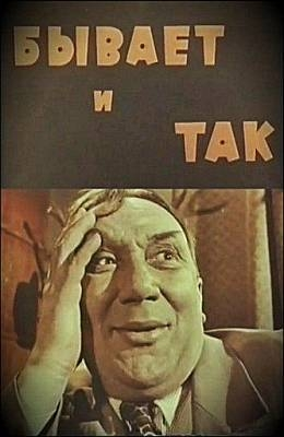 ������ � ��� (1965)