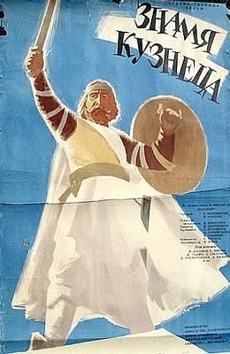 ����� ������� (1961)