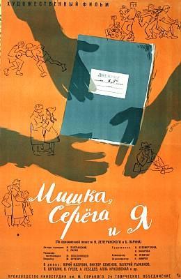 Мишка, Серега и я (1961)