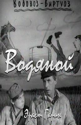 Водяной (1961)