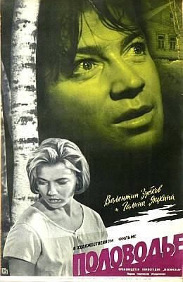 ��������� (1962)