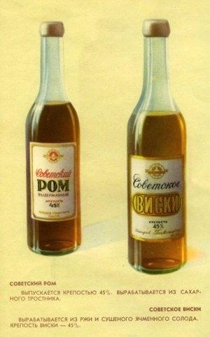 Статья: Советское виски