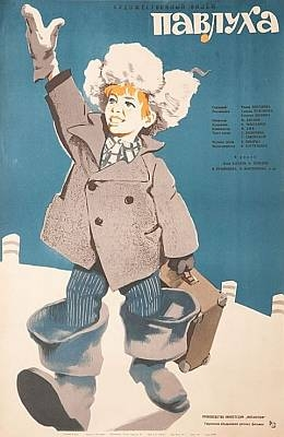 Павлуха (1962)