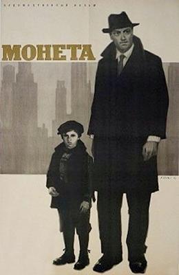 Монета (1962)