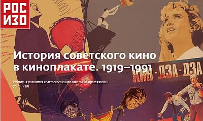 Выставка: История советского кино в киноплакате. 1919-1991