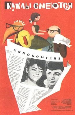 ����� ������� (1962)