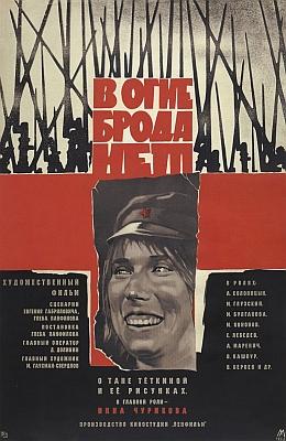 � ���� ����� ��� (1968)