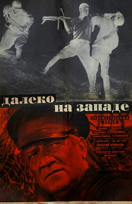 ������ �� ������ (1969)