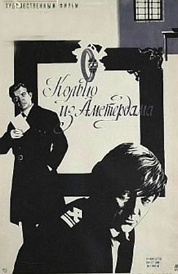 Кольцо из Амстердама (1981)
