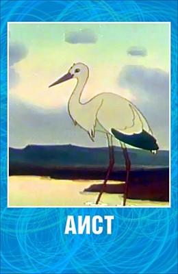 Аист (1956)
