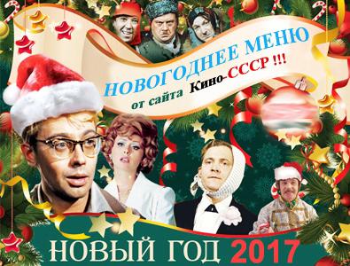 НОВОГОДНЕЕ МЕНЮ от Кино-СССР!