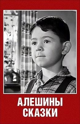 Алешины сказки (1964)