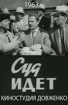Суд идет (1963)