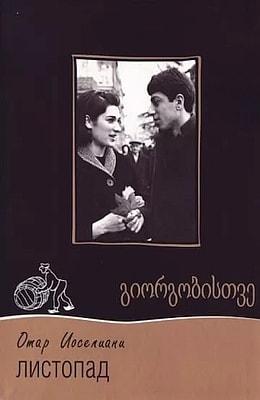 Листопад (1966)