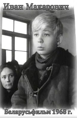 Иван Макарович (1968)