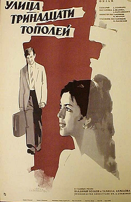 Улица тринадцати тополей (1969)