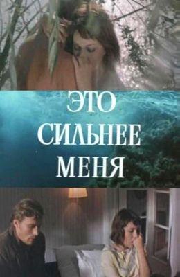 Это сильнее меня (1973)