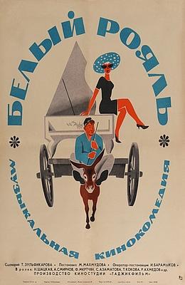 Белый рояль (1968)