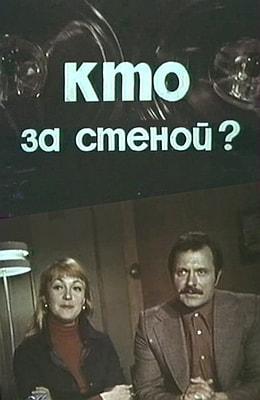 Кто за стеной (1977)