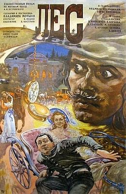 Лес (1980)